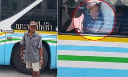 น้ำใจคนไทย!! สาวค่าแรงรายวันช่วยเหลือลุงใบ้กลับบ้าน แม้ถูกหักค่าแรงหมดตัว