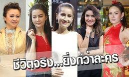 พลิกแฟ้มชีวิต 5 สาวคนดังสุดแกร่ง ดราม่ายิ่งกว่าละคร!