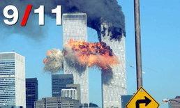 ย้อนรำลึก 15 ปี เหตุการณ์ 9/11 ฝันร้ายของคนทั่วโลก