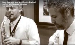 """ทูตสหรัฐฯ  ร้องเพลง-เล่นดนตรี  """"พรปีใหม่"""" อวยพรชาวไทย"""