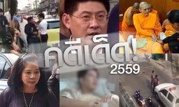 12 คดีเด็ด..สั่นสะท้านสังคมแห่งปี 2559