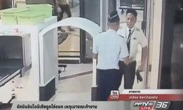 นักบินอินโดนีเซียถูกไล่ออก เหตุเมาขณะทำงาน
