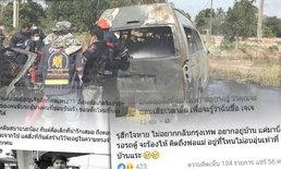 โพสต์สุดท้ายเหยื่อรถตู้ 25 ศพ ชาวเน็ตรวมใจโพสต์ไว้อาลัย