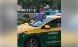 แชร์สนั่น! แท็กซี่ศึกวิวาทกลางถนน เหตุบีบแตรเตือนรถเบียด