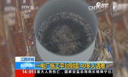 โรงไฟฟ้าของจีนถล่มขณะก่อสร้าง คนงานดับ 67 ราย