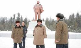 """นร.เกาหลีเหนือแห่ต้อนรับ """"คิมจองอึน"""" เยี่ยมโรงเรียน หลังเคารพปปั้นคิมจองอิล"""