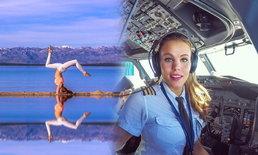 นักบินสาวสวยสุดฮอต ฝึกโยคะตามสถานที่สวยงามเกือบทั่วโลก