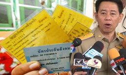 โฆษกรัฐบาล ยันรัฐบาลไม่ยกเลิกบัตรทอง ซ้ำเพิ่มสิทธิอีกหลายรายการ