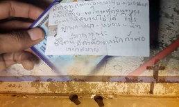 หนุ่มน้อยใจโชคชะตา เขียนจดหมายตัดพ้อ คิดสั้นกระโดดสะพานลอยอาการสาหัส