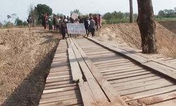 ส่อทุจริต ชาวบ้านเดือดร้อนวอนตรวจสอบสะพานงบ 2.5 แสน แต่ได้สะพานไม้