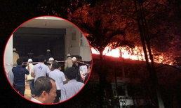 แจงเหตุไฟไหม้อาหารสำนักงานประปาฯ   เอกสารสอบทุจริตไม่เสียหาย