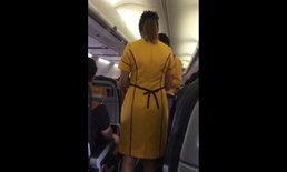 เผยคลิปอีกมุมภรรยารองผบช.ภ.5 ถูกเชิญลงจากเครื่องบิน