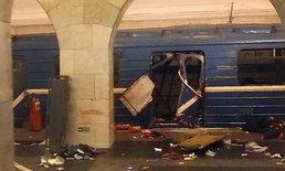 ระเบิดรถไฟใต้ดินเซ็นต์ปีเตอร์สเบิร์ก รัสเซีย ดับแล้ว 11 ศพ