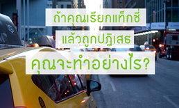 ถ้าคุณเรียกแท็กซี่แล้วถูกปฏิเสธ คุณจะทำอย่างไร?