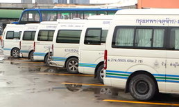 รถตู้ขอปรับขึ้นค่าโดยสาร หลังขนส่งสั่งปรับเหลือ 13 ที่นั่งตั้งแต่วันนี้