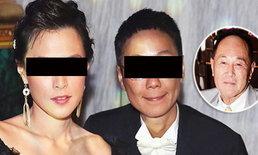 เศรษฐีฮ่องกงประกาศขึ้นสินสอดเป็น 6,400 ล้านบาท ให้หนุ่มที่ทำให้ลูกสาวเลสเบี้ยน กลับใจเป็นหญิงแท้ได้