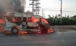 ไฟลุกท่วมรถตู้ราชบุรี ถ.บรมราชชนนี โชคดีไร้เจ็บ-ตาย