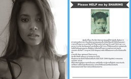 นางแบบออสซี่ประกาศตามหาพ่อแม่ เผยถูกทิ้งที่สภากาชาดไทย