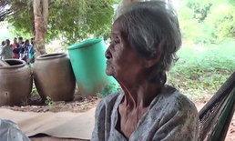 สุดรันทด! หญิงชราถูกลูกทอดทิ้ง ใช้ชีวิตลำเค็ญเพียงลำพัง อาศัยเพื่อนบ้านช่วยเหลือ