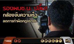 รองผู้บัญชาการตำรวจนครบาล ระบุ หลังติดตั้งกล้องตรวจจับความเร็ว ช่วยให้ผู้ขับขี่เคารพกฎจราจรมากขึ้น