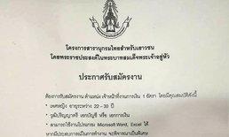 โครงการสารานุกรมไทยสำหรับเยาวชน รับสมัครเจ้าหน้าที่งานการเงิน 1 อัตรา