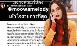 บี น้ำทิพย์ มอบมงให้คอมเม้นท์โดนใจ ดราม่า The Face Thailand Season 3