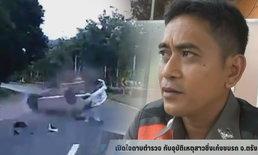 ดาบตำรวจตกใจ ถูกสาวขับซีวิคเสยรถ หวั่นภรรยาบ่น