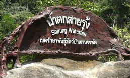 รำลึก 10 ปี เหตุการณ์น้ำป่าไหลหลาก น้ำตกสายรุ้งมีผู้เสียชีวิต 38 ราย