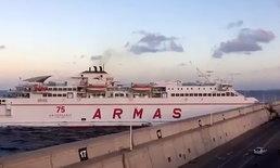 นาทีระทึก! ภาพเรือเฟอร์รี่ตีโค้งกว้าง พุ่งชนใส่ท่าเรืออย่างจัง
