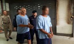 ศาลฎีกาจำคุก 6 ปี ผู้พันตึ๋ง กรรโชกทรัพย์ไนท์บาซาร์