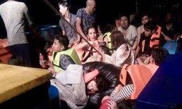 เรือยอร์ชเกาะหมากล่ม ช่วย 26 นักท่องเที่ยวปลอดภัยแล้ว