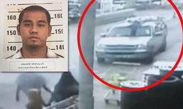 ตำรวจออกหมายจับมือระเบิด บิ๊กซีปัตตานี 1 ราย