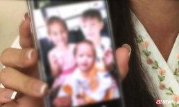 แม่น้ำตานองวอนช่วย อดีตสามีฝรั่ง-เมียใหม่ พาลูก 3 คนหนี