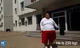นักเต้นป๊อปปิ้งชายจีนที่มีน้ำหนักถึง 250 กิโลกรัม