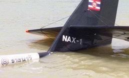 เครื่องบินทะเลวิจัยกองทัพเรือ เสียการทรงตัวร่อนลงฉุกเฉินในทะเล