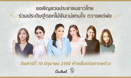 """Sanook! ร่วมกับ คนบันเทิง ขอเชิญชวนชาวไทยรวมใจภักดิ์ """"ประดิษฐ์ดอกไม้จันทน์แทนใจ ถวายแด่พ่อ"""""""