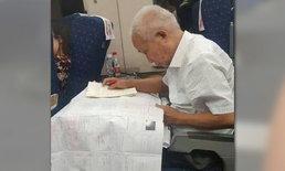 สุดยอด! คุณปู่นักวิชาการชาวจีนบันทึกรายงานวิจัยอย่างจดจ่อ แม้บนอยู่รถไฟ