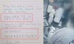 สาวไทยแอบส่งโน๊ตให้แคชเชียร์ช่วย ถูกบังคับขายตัวที่ปูซาน