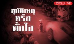 เหยื่อ..!! อุบัติเหตุ หรือ ตั้งใจ ชนหมาบนทางสาธารณะ