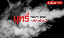 บุหรี่...กับความน่าฉงน ในสังคมไทย..?