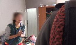 สาววัย 18 ร้องให้ช่วย! หลังถูกแฟนหนุ่มกักขัง ทำร้ายร่างกาย