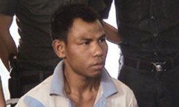 เลิกผวา-จับได้แล้ว ซีอุย พม่า ข้ามแดนฆ่าสาวไทย