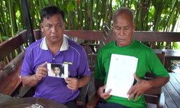 พ่อเฒ่าตามหาลูกสาว ผอ.กองการศึกษาฯ หายตัวลึกลับกว่า 1 เดือน