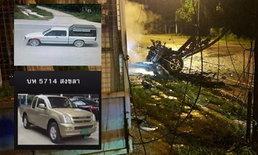 คาร์บอมบ์อีกคัน!  รถปล้นจาก อ.เทพา นำมาก่อเหตุระเบิดที่บ้านพักตำรวจ สภ.มายอ เฝ้าระวังอีก 1  คัน