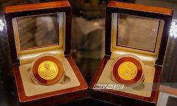 พรุ่งนี้! เปิดจองเหรียญที่ระลึกพระราชพิธีถวายพระเพลิงพระบรมศพ รัชกาลที่ 9