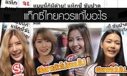 ฟังเสียงสาวๆ อยากให้แท็กซี่ไทยปรับปรุงตรงไหนบ้าง