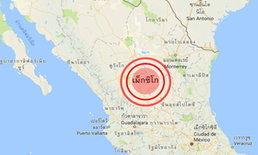 เม็กซิโกระทึก! แผ่นดินไหวรุนแรง 8.1 ตายแล้ว 5 เตือนสึนามิ