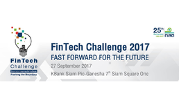 ก.ล.ต. จัดงาน FinTech Challenge 2017  วันที่ 27 กันยายน นี้