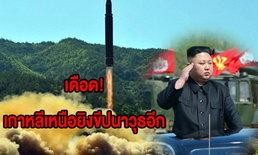 เกาหลีเหนือยิงขีปนาวุธข้ามญี่ปุ่นรอบ 2 เตือนภัยสูงสุด