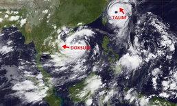 อุตุฯ เฝ้าจับตา พายุทกซูรี จ่อพัดขึ้นฝั่งเวียดนามสุดสัปดาห์นี้